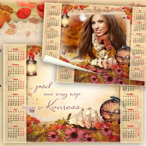 Календарь на 2016 год с вырезом для фото - Осенняя романтика