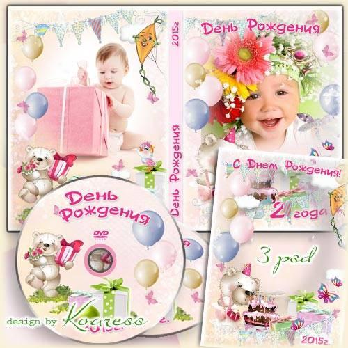 Набор для дня рождения малышей - обложка dvd, задувка и рамка для фото
