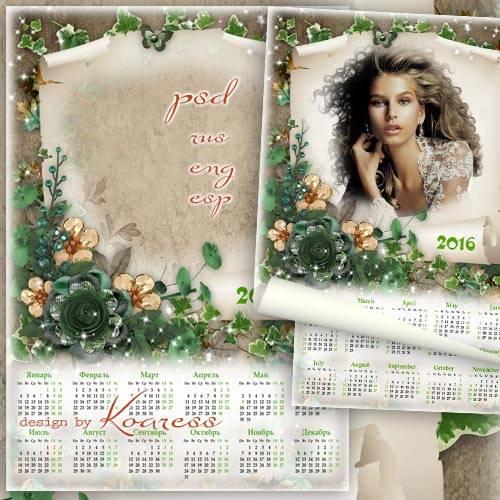 Винтажный календарь на 2016 год с фоторамкой - Чудесные мгновения