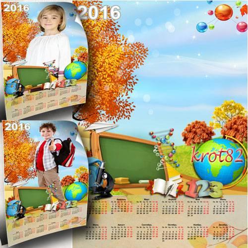 Календарь на 2016 год для учеников – Коллаж из школьных принадлежностей