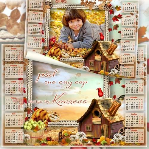 Осенний календарь на 2016 год - Лесная избушка