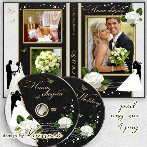 Обложка DVD и задувка для диска для фотошопа - Наша свадьба