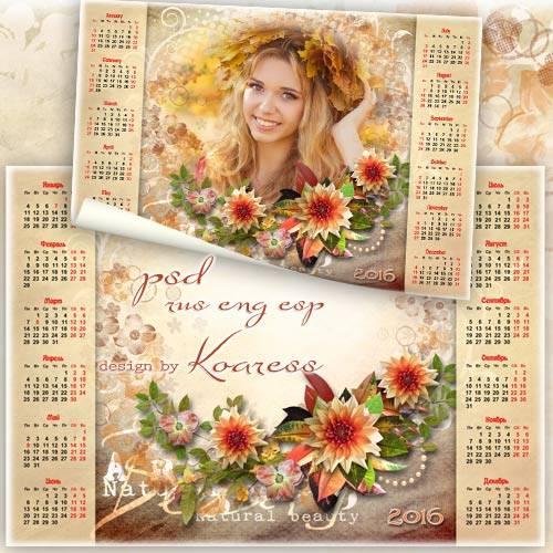 Календарь-рамка для фото на 2016 год - Ранняя осень