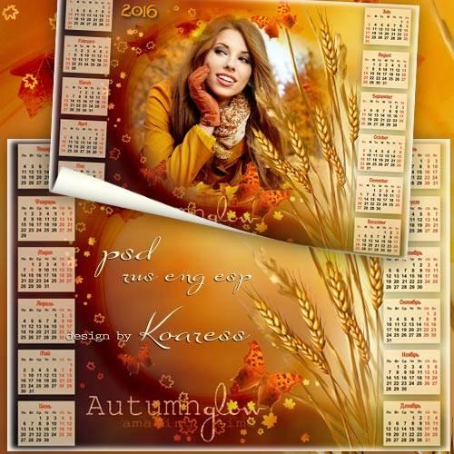 Календарь на 2016 год - Осенний лист кружит багрово-красный