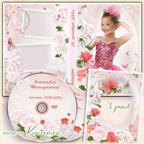 Детский набор для фотошопа - обложка dvd, задувка и фоторамка - Мои танцы