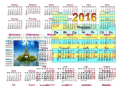 Календарная сетка на 2016 год в формате psd и png
