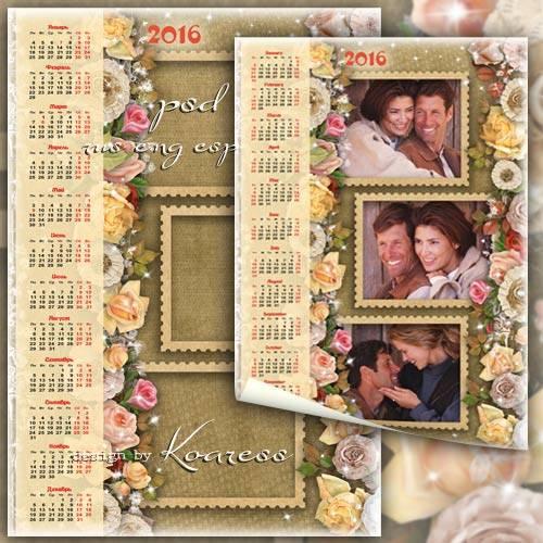 Романтический календарь на 2016 год для фотошопа - Счастливые моменты