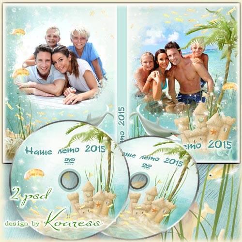 Обложка и задувка для DVD диска с рамками для фото - Наше лето, наше море