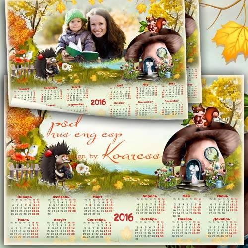 Детский календарь на 2016 год - Полянка в сказочном лесу