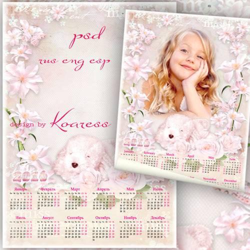 Детский календарь-фоторамка на 2016 год - Для моей принцессы
