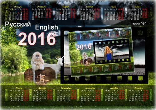 Календарь для фотошопа на 2016 год – Год козы уходит