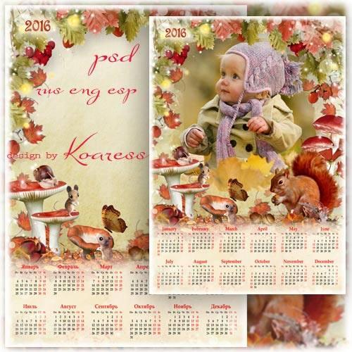 Календарь-рамка для фото на 2016 год - Грибной сезон