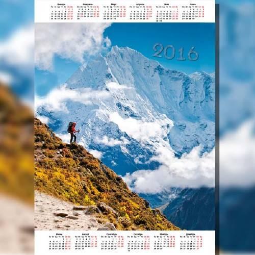 Календарь 2016 - Красивые горы