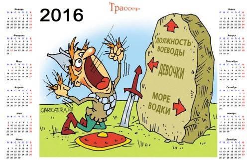 Шуточный настенный календарь - Витязь на распутье