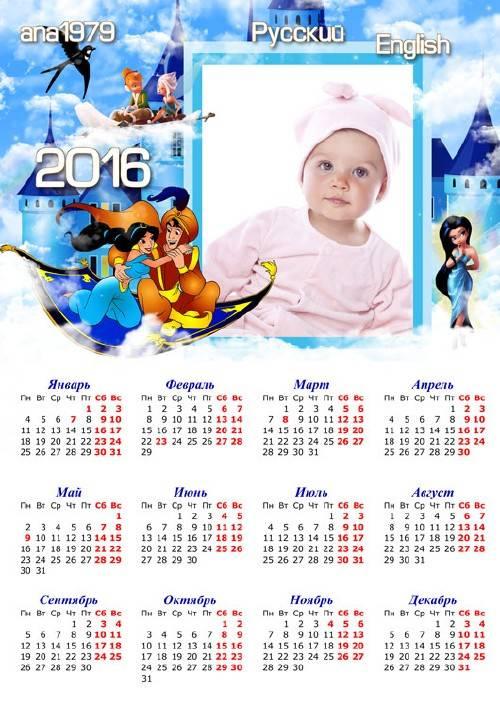 Календарь на 2016 год для фотошопа – Сказки диснея