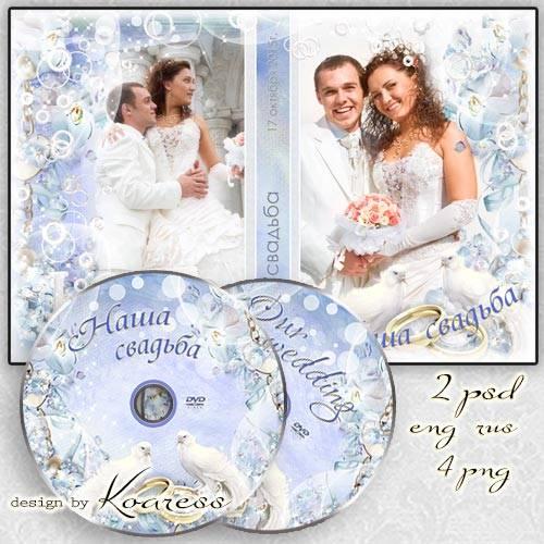 Свадебная обложка с фоторамками и задувка для DVD диска - С любовью легче ж ...