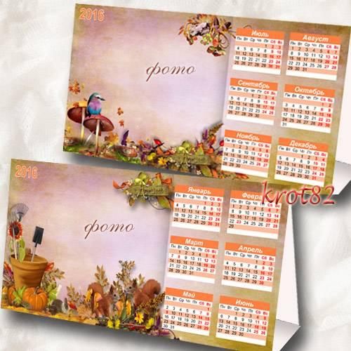 Календарь-домик для фото на 2016 год – Осенние мотивы