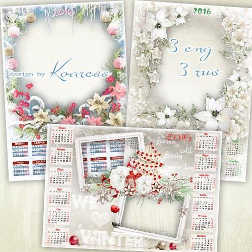 Календари-фоторамки в png на 2016 год с рамками для фото - Зимнее утро