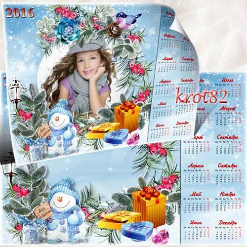 Детский календарь со снеговиком и подарками на 2016 год