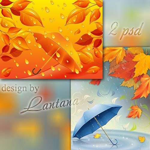 Многослойные фоны - Зонтик в дождь пошёл гулять