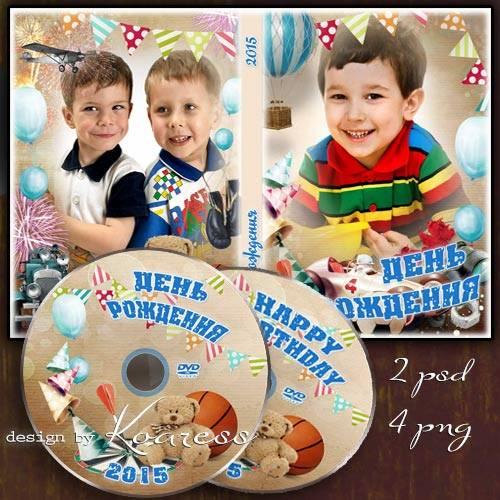 Обложка и задувка для DVD диска с вырезами для фото - День Рождения, праздн ...