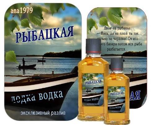 Этикетка на бутылку  - Рыбацкая водка