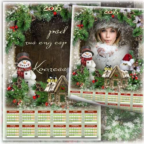Календарь на 2016 год с фоторамкой - Зимние сказки
