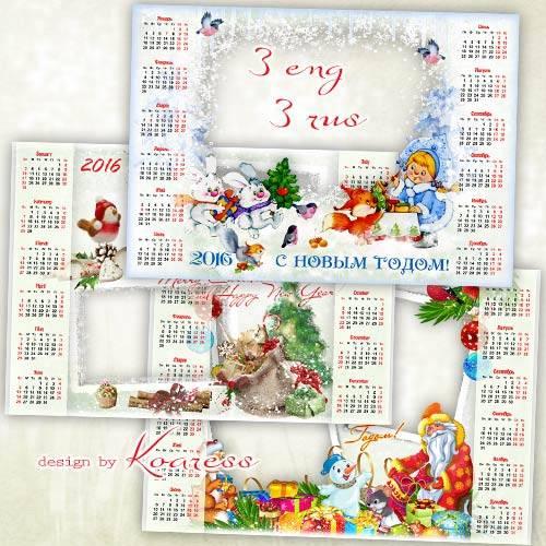 Календари-рамки png на 2016 год - Зимний праздник, наш любимый (часть 2)