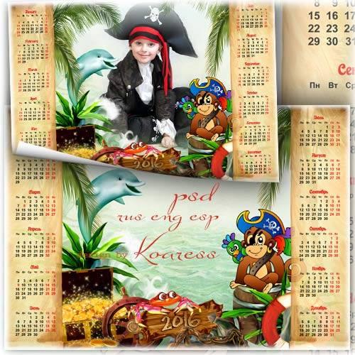 Детский календарь с фоторамкой на 2016 год - Под пиратским флагом