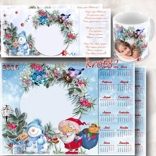 Календарь с Дедом Морозом и обезьянкой и шаблон для кружки – Новый год
