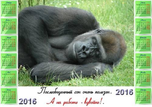 Календарь 2016 - Сладкий сон