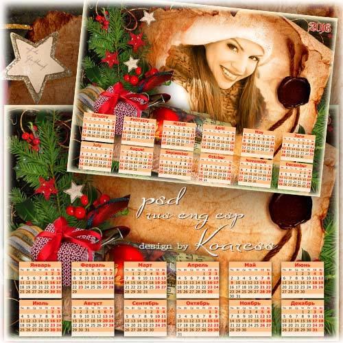 Календарь с вырезом для фото на 2016 год - Старинное поздравление