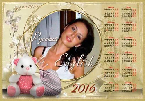 Календарь для фотошопа - Розовый медвежонок