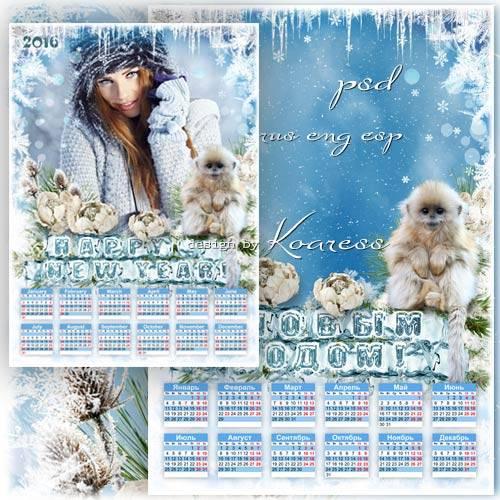 Календарь с рамкой для фотошопа на 2016 год Обезьяны - Ледяная сказка