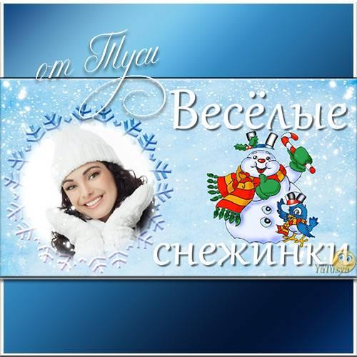 Весёлые снежинки - Проект ProShow Producer