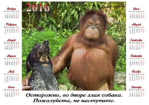 Настенный календарь - Собака с обезьяной