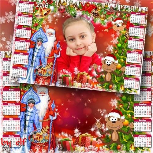 Новогодний календарь на 2016 год с весёлыми обезьянками - Яркий праздник