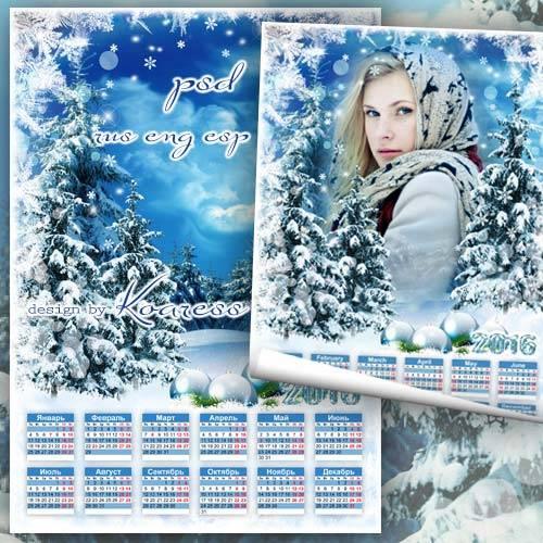 Календарь-рамка для фото на 2016 год - Зимний лес окутан тайной