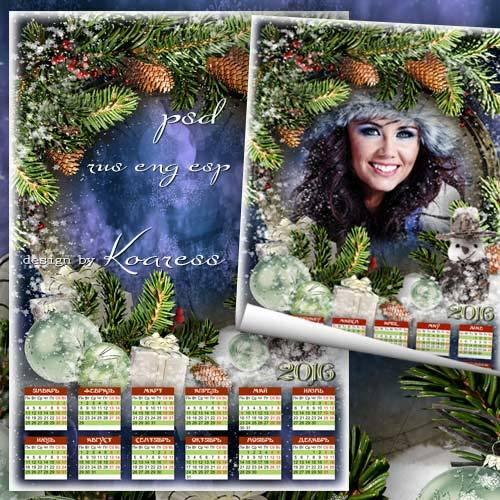 Календарь с рамкой для фотошопа на 2016 год - Новогодняя ночь