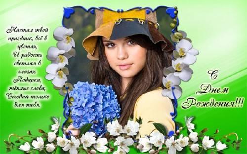 Фоторамка psd - Цветы в твой день рождения