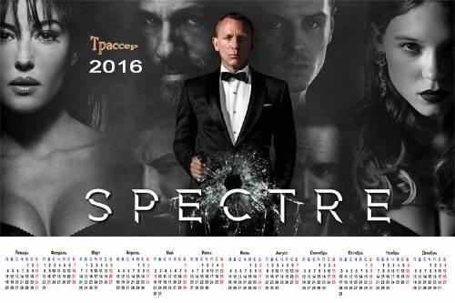 Настенный календарь на 2016 год - Спектр. Джеймс Бонд