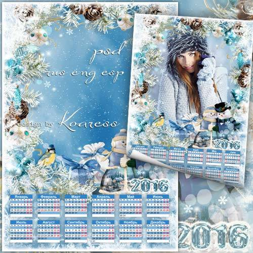Календарь с рамкой для фотошопа на 2016 год - Морозная зима