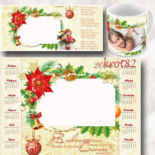 Горизонтальный календарь для всей семьи на 2016 год и шаблон для кружки с р ...