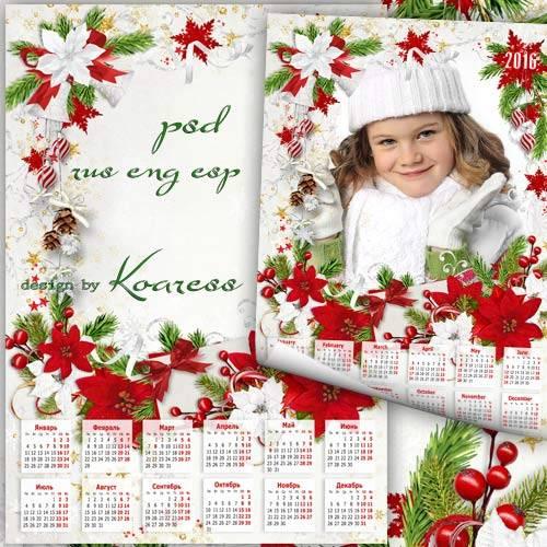 Новогодний, рождественский календарь на 2016 год с фоторамкой - Любимые пра ...