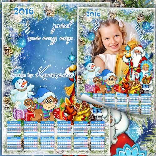 Детский календарь с рамкой на 2016 год - Новый год веселый праздник