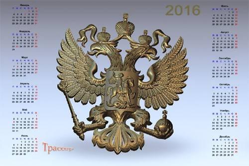 Россия, вперед! - Патриотический календарь 2016