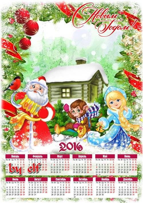 Календарь для фото на 2016 год – Пусть сказка постучится в дом
