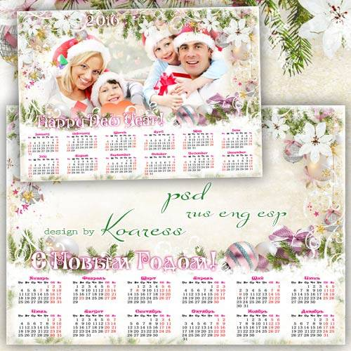 Календарь на 2016 год с рамкой для фотошопа - Новый год украсил елку разноц ...