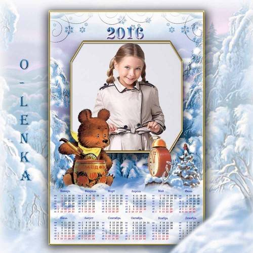 Календарь рамка - Ко всем приходит Новый год