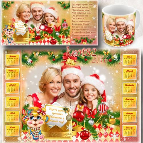 Настенный новогодний календарь и шаблон для кружки – Пусть удачу принесет н ...
